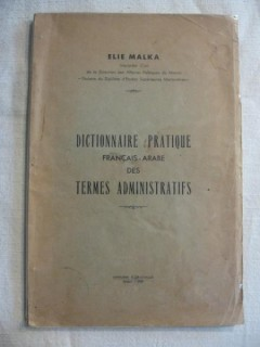 Dictionnaire pratique français-arabe des termes administratifs