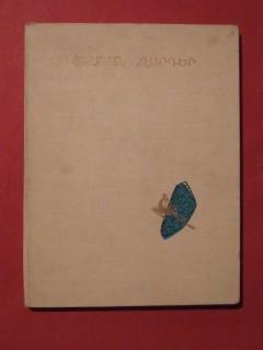 Bijoux arméniens