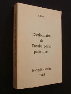 Dictionnaire de l'arabe parlé palestinien, français arabe